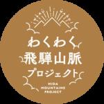 hida-project